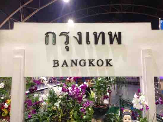 バンコクの列車の駅