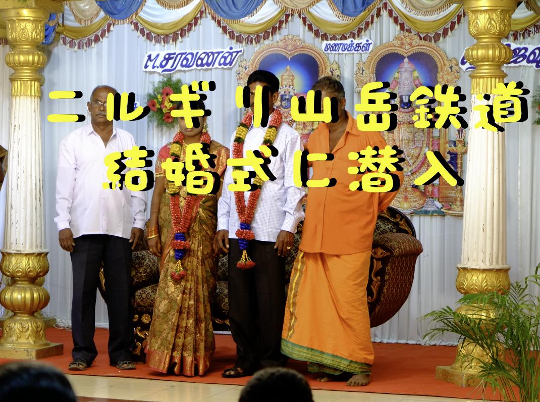 世界遺産ニルギリ山岳鉄道からのインドの結婚式に乱入→チェンナイで病院に行ったら帰れなくなった話。