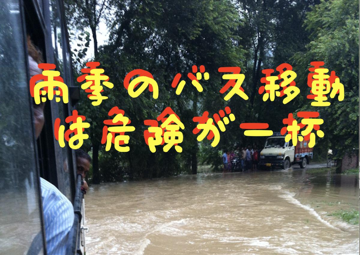雨季のマナリにバスで行くのは危険が一杯