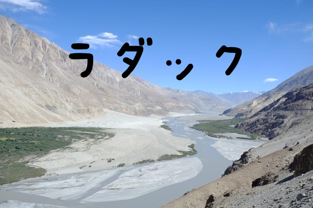 レーにてラダック観光の方法を考える【チベット文化圏をバイクで爆走?】