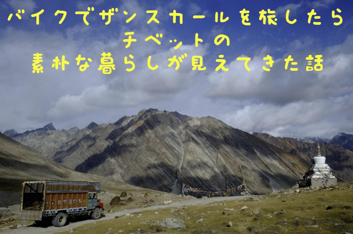バイクでザンスカールを旅したらチベットの素朴な暮らしが見えてきた話