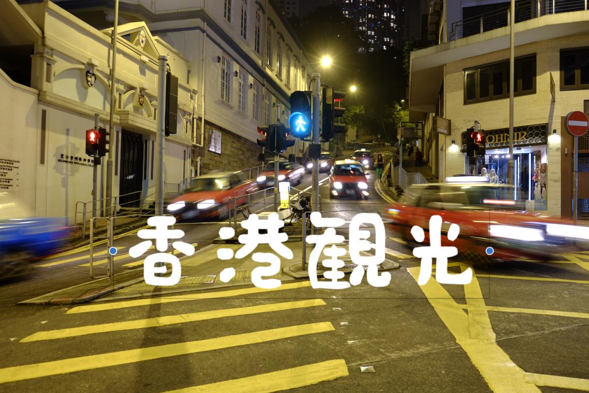 香港観光〜世界一周者がしたこと【低予算】