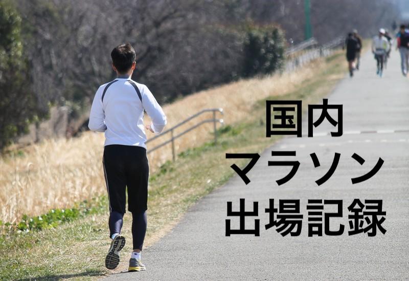 国内マラソン大会レビューと膝の経過記録
