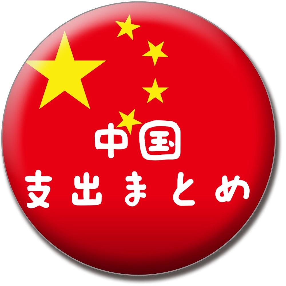 紹興と西湖観光のまとめと中国でかかったお金