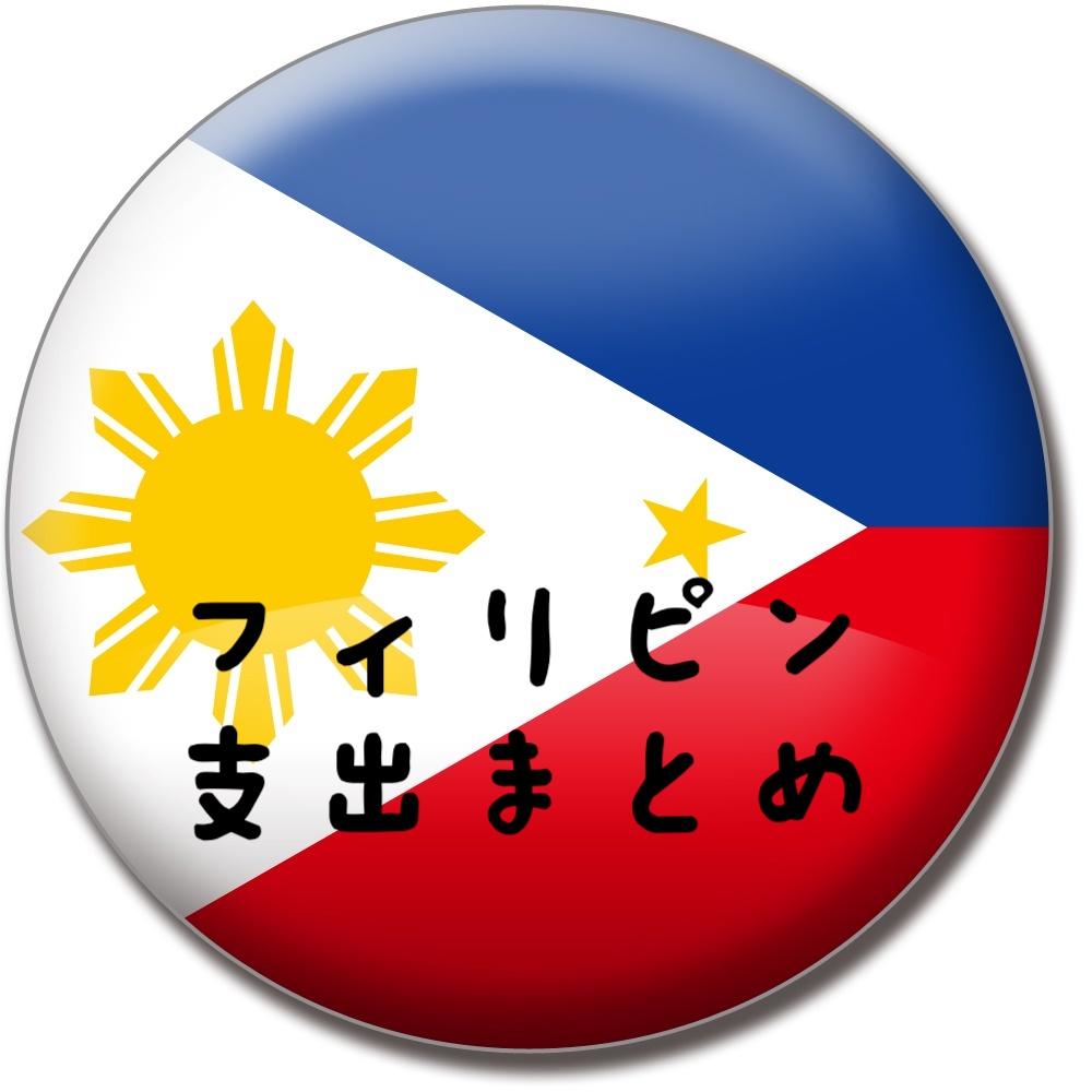 ボホール島観光とフィリピン支出まとめ