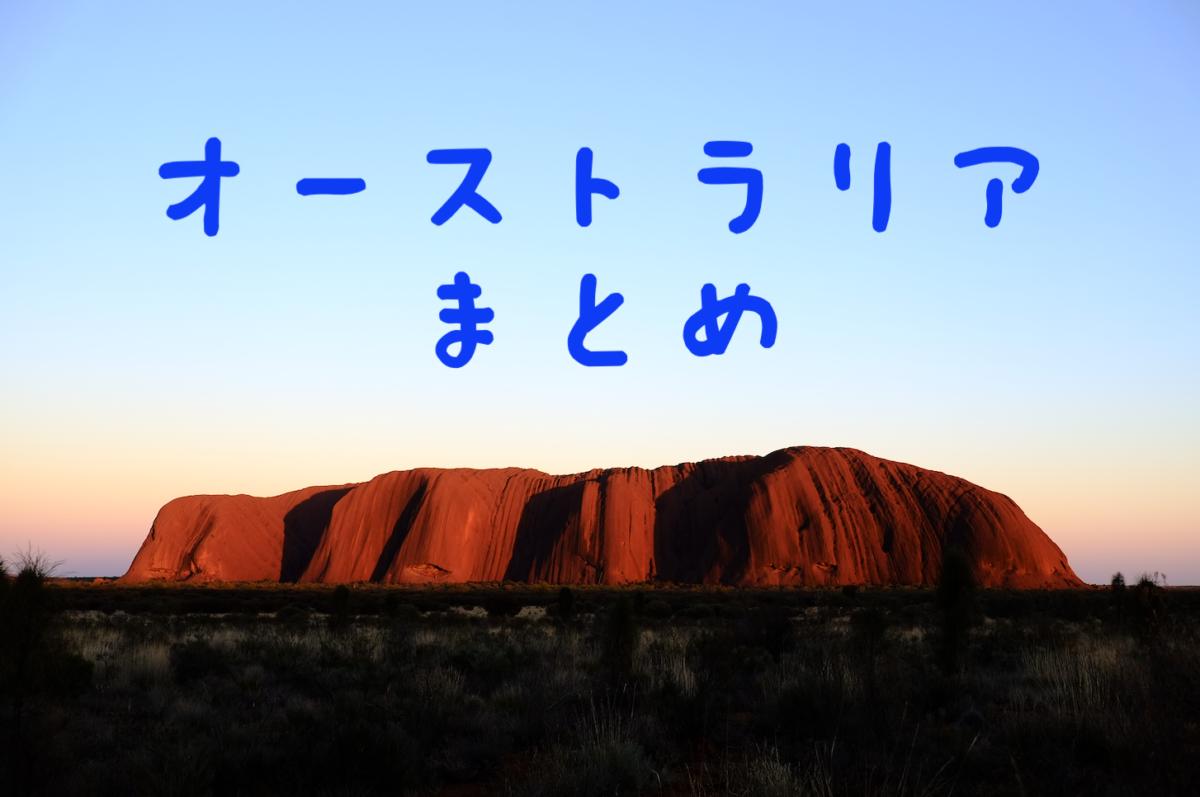 エアーズロック観光とオーストラリア支出まとめ