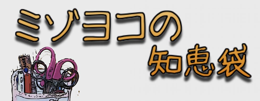 ミゾヨコの知恵袋