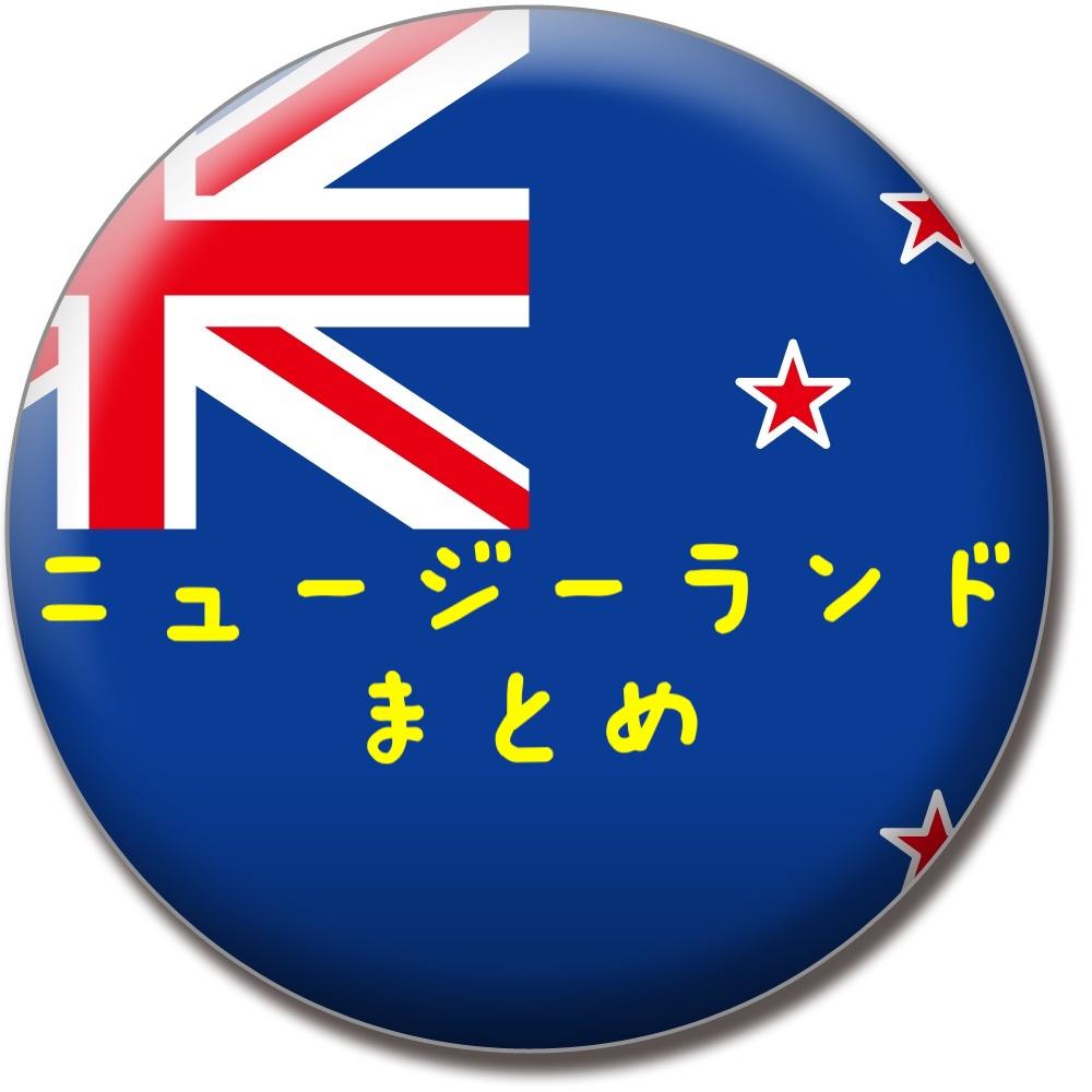 ミルフォードサウンドの日帰りツアーとニュージーランド支出まとめ