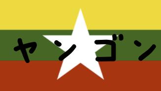 ミャンマーって本当にいい人が多いですね@ヤンゴン