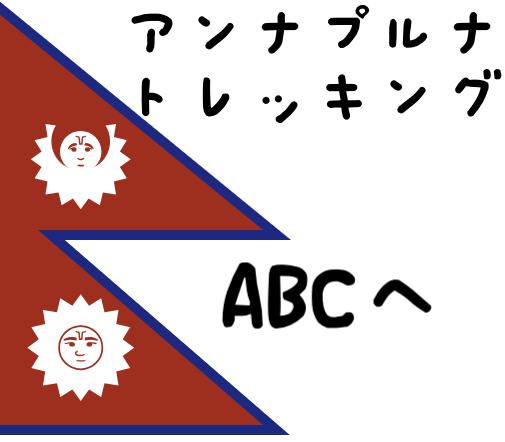 マチャプチャレBC→アンナプルナBCへ再チャレンジ