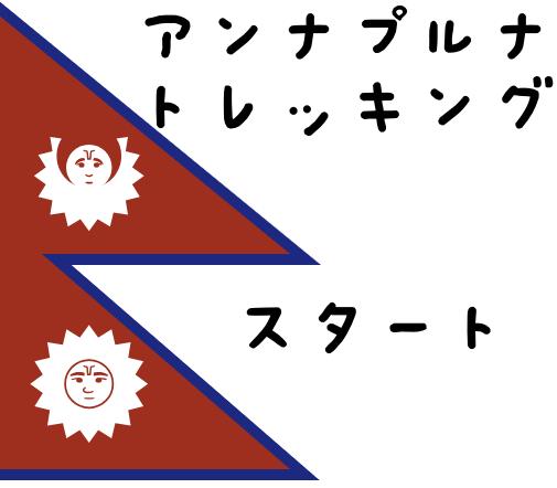 アンナプルナトレッキングスタート→MBC