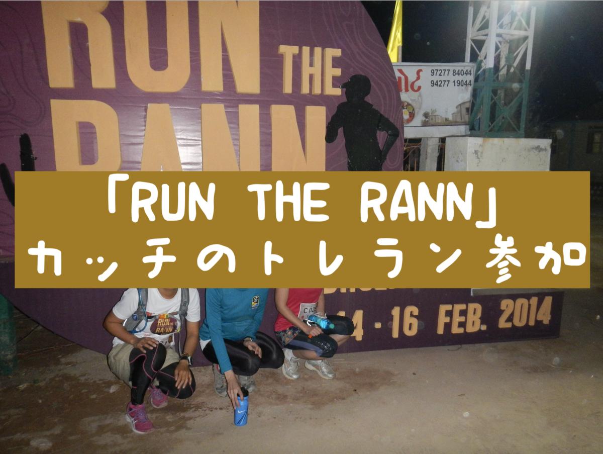 インドでマラソン初参加「RUN THE RANN」in カッチ湿地帯