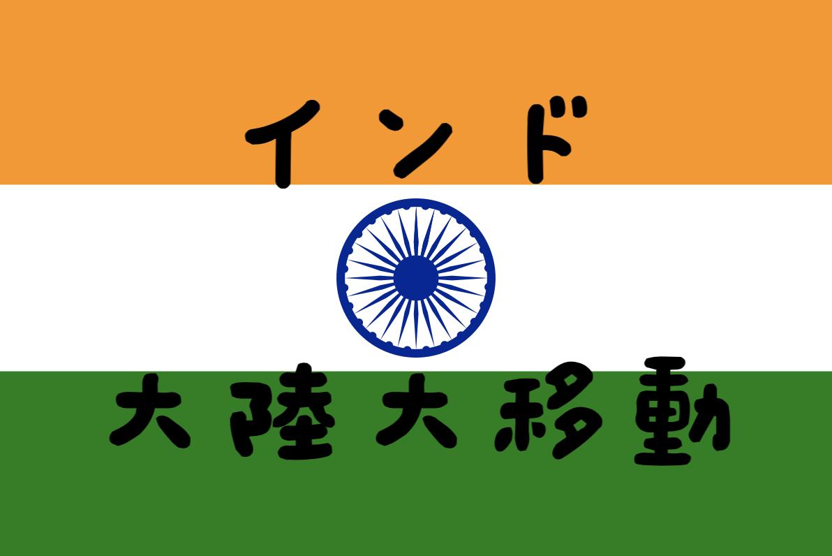 アフマダーバード→ムンバイ→ゴア【インド大陸移動再開】