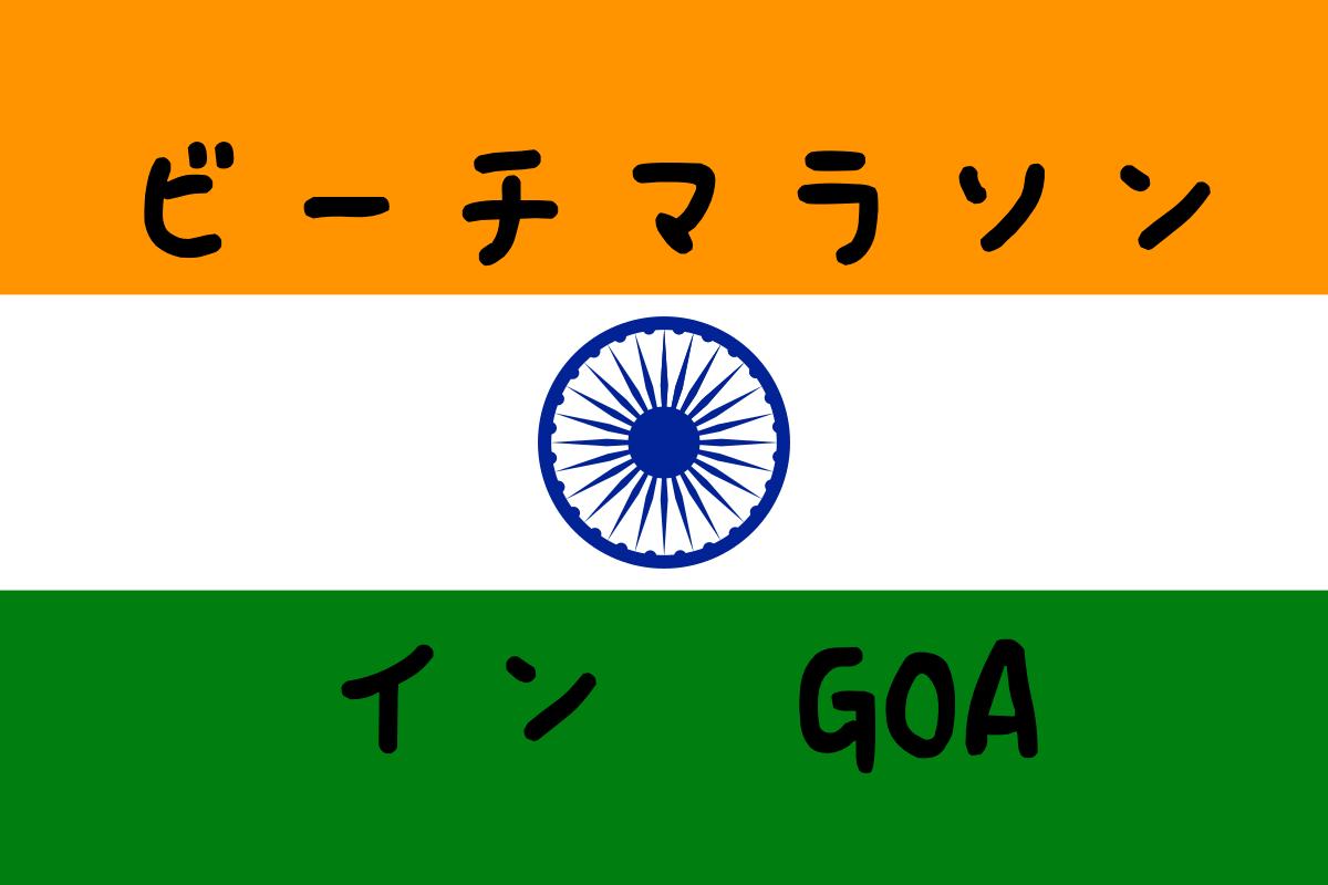 インドのゴアでマラソン【Goa beach Run 】参加しましたインド