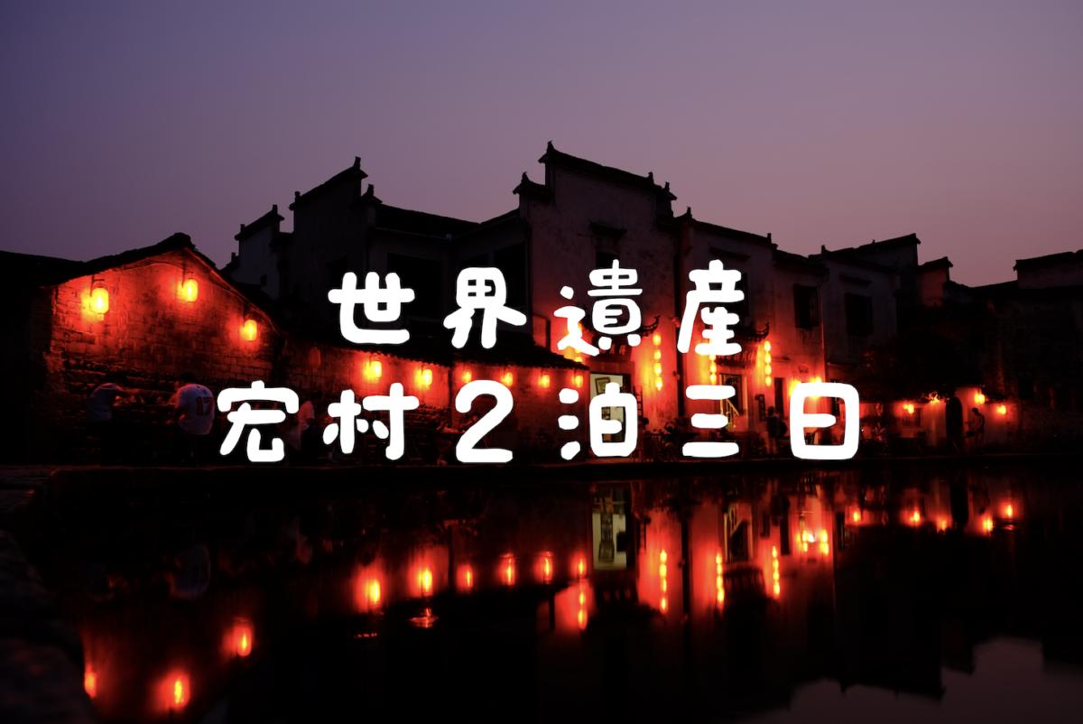黄山→宏村2泊3日の珍道中