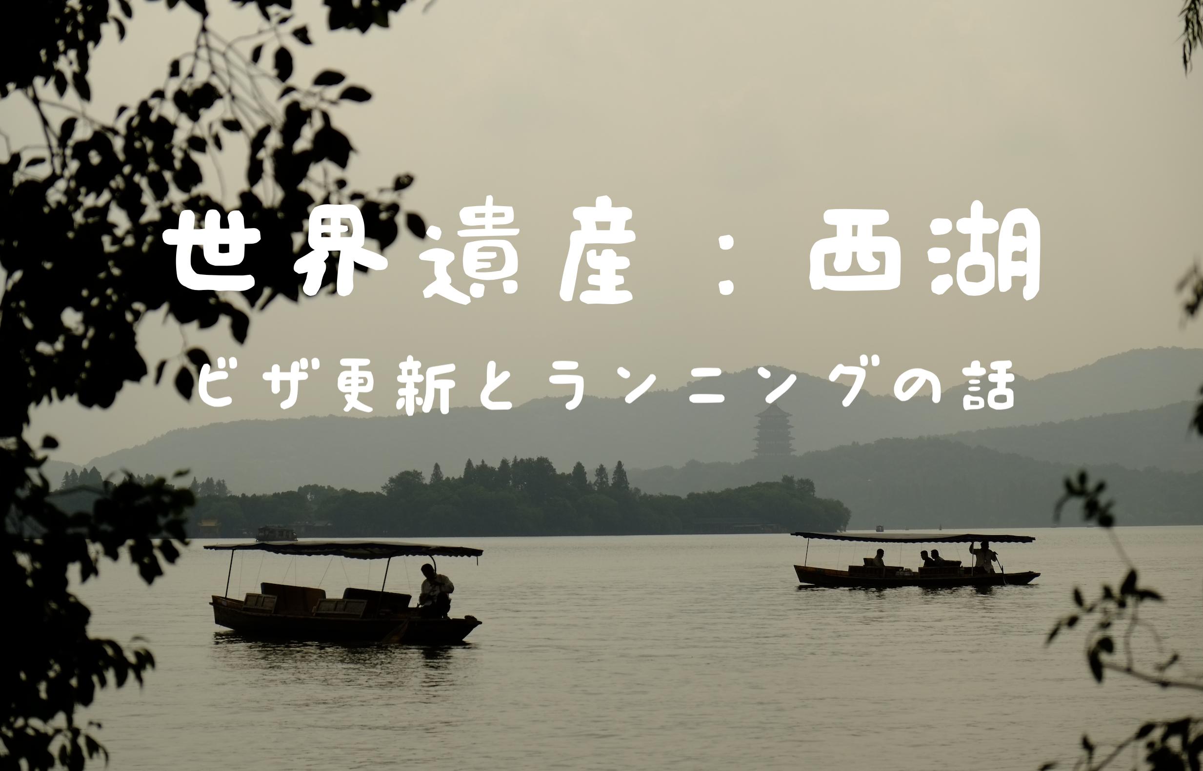 杭州でLビザ取得と西湖でランニングした話