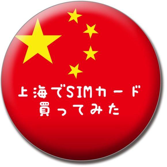 中国の上海でSIMカード買って携帯開通しました