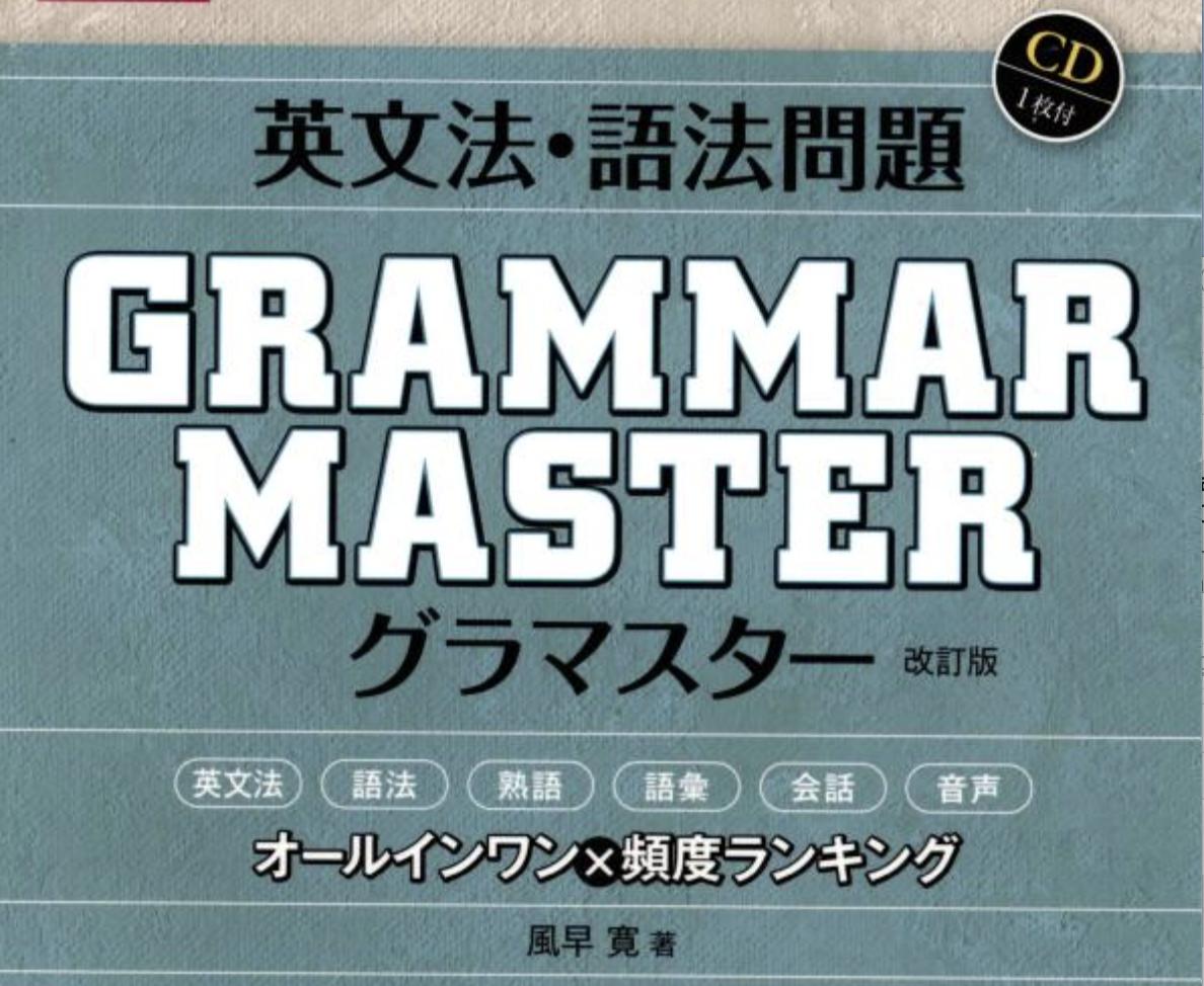 【英語の基礎固め】英文法・語法問題 グラマスターはTOEICに有効か?〜第241回第243回〜
