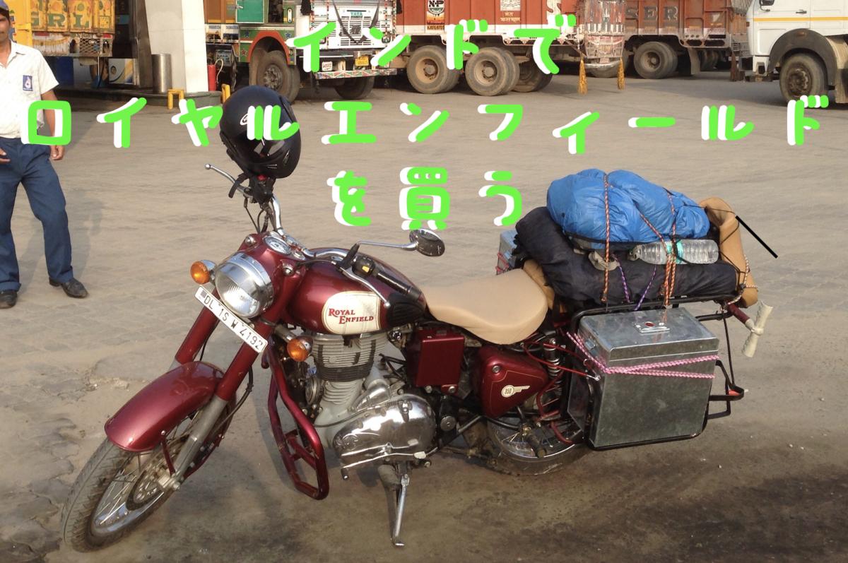 インドのバイク旅事情【購入の手引き】