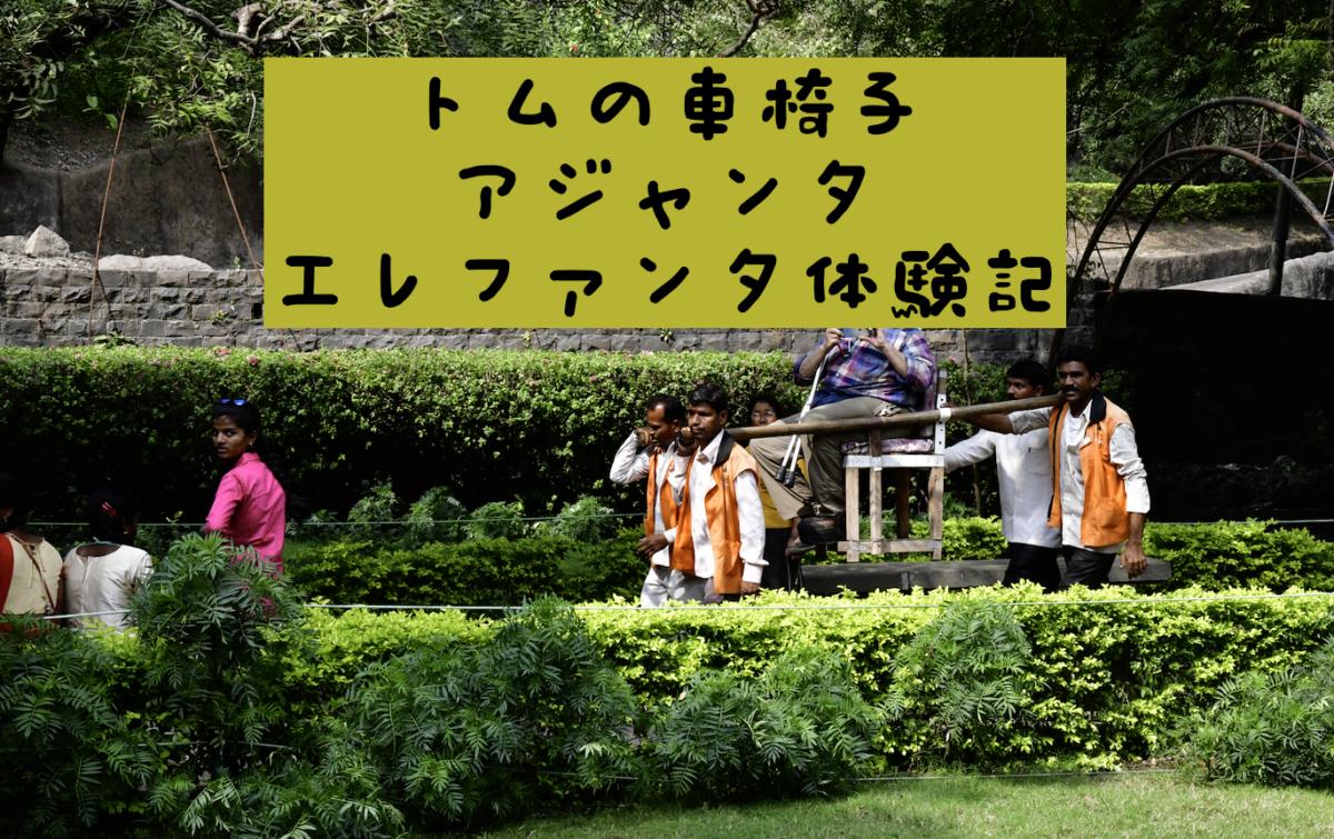 車椅子トムのアジャンタ・エレファンタ冒険記【最終回】