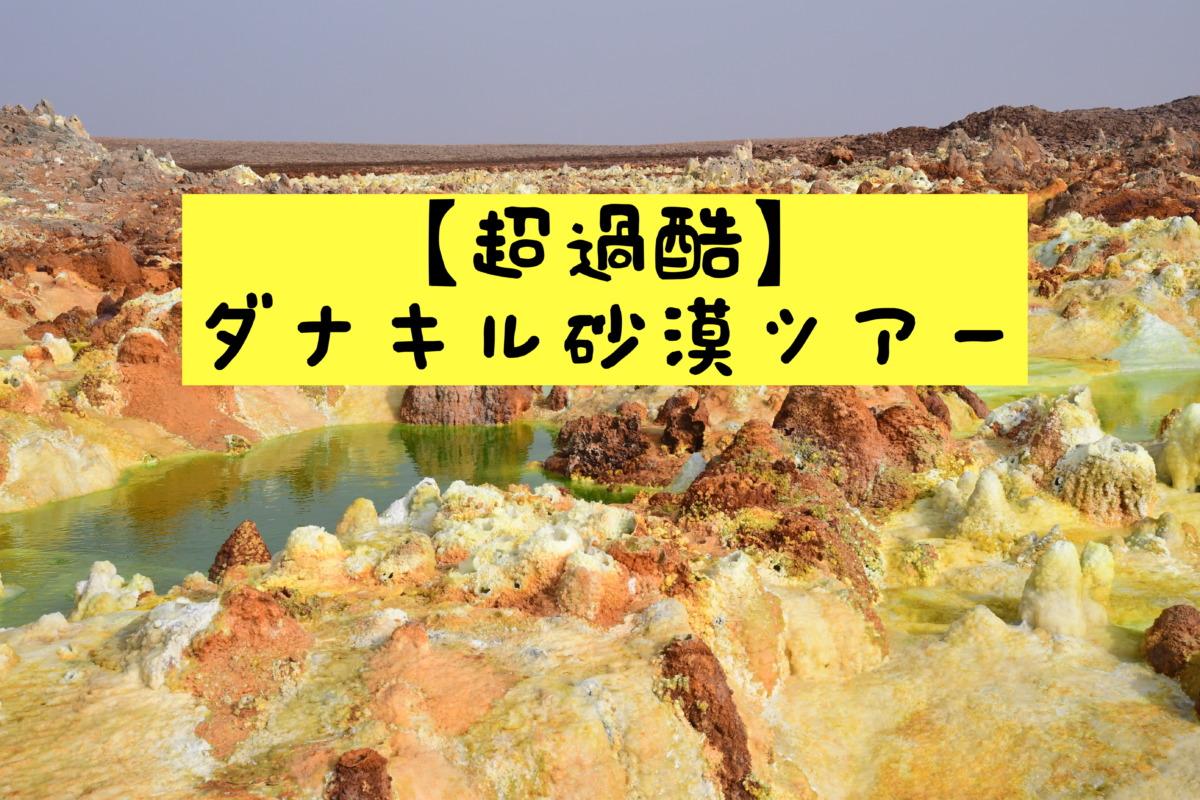 【ダナキル砂漠】4日間ツアーの記録