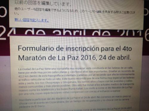 南米でマラソン